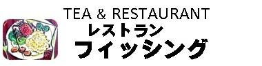 レストラン フィッシング